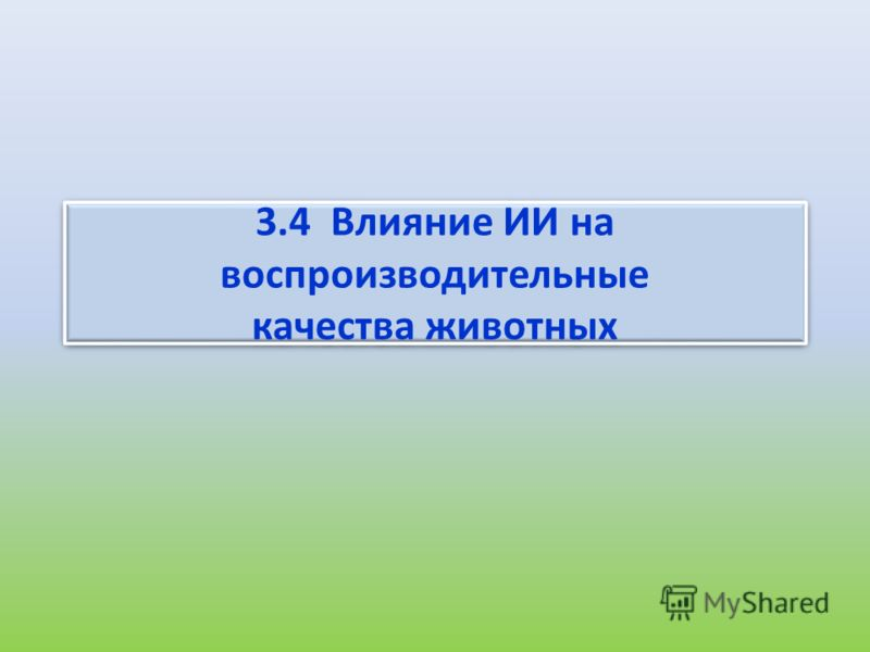 3.4 Влияние ИИ на воспроизводительные качества животных