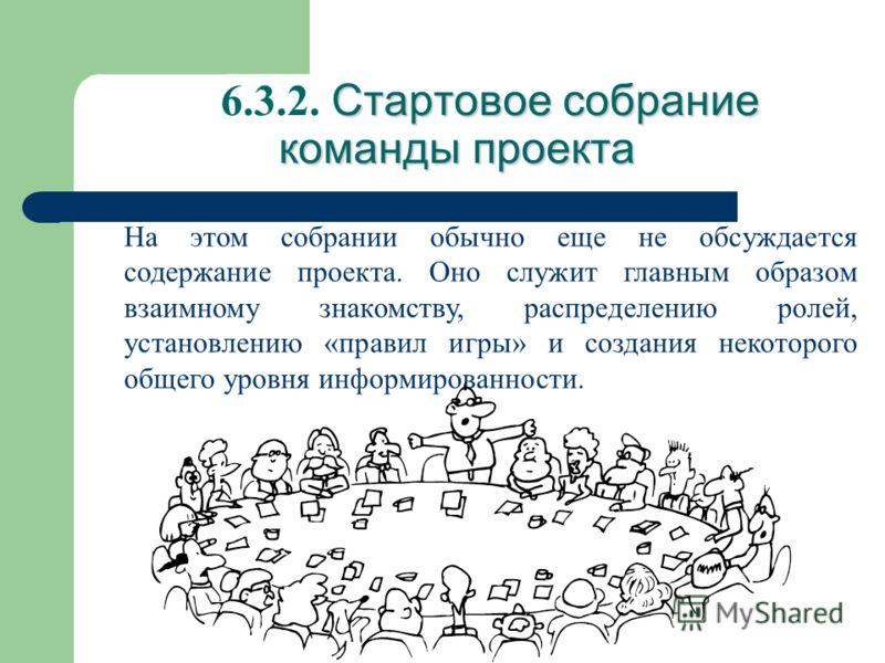 6.3.1. Kick-off-Meeting Kick-off-Meeting проводится на уровне руководства организации и проекта. Kick-off-Meeting проводится на уровне руководства организации и проекта. На этой встрече устанавливается структура коммуникаций и коммуникационные ритуал