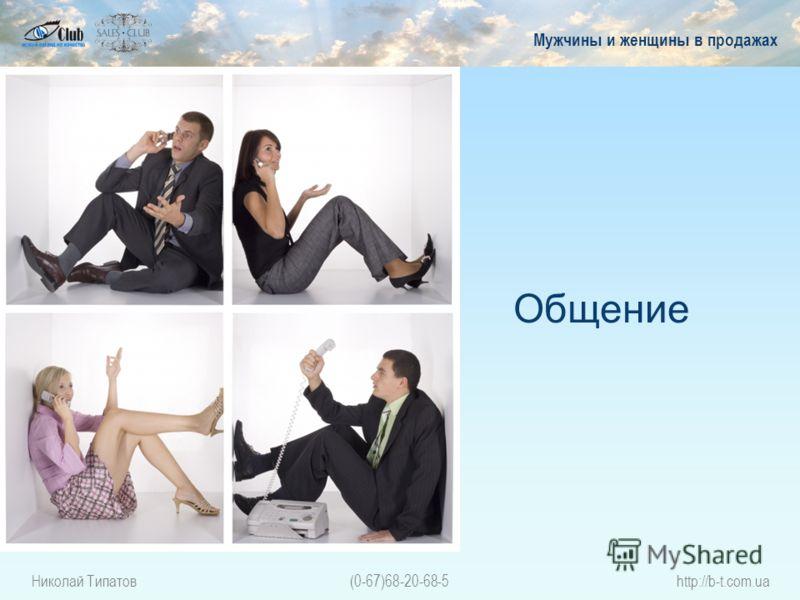 Николай Типатов(0-67)68-20-68-5http://b-t.com.ua Общение Мужчины и женщины в продажах