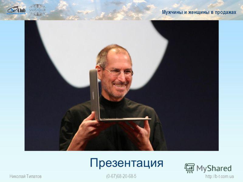 Николай Типатов(0-67)68-20-68-5http://b-t.com.ua Мужчины и женщины в продажах Презентация