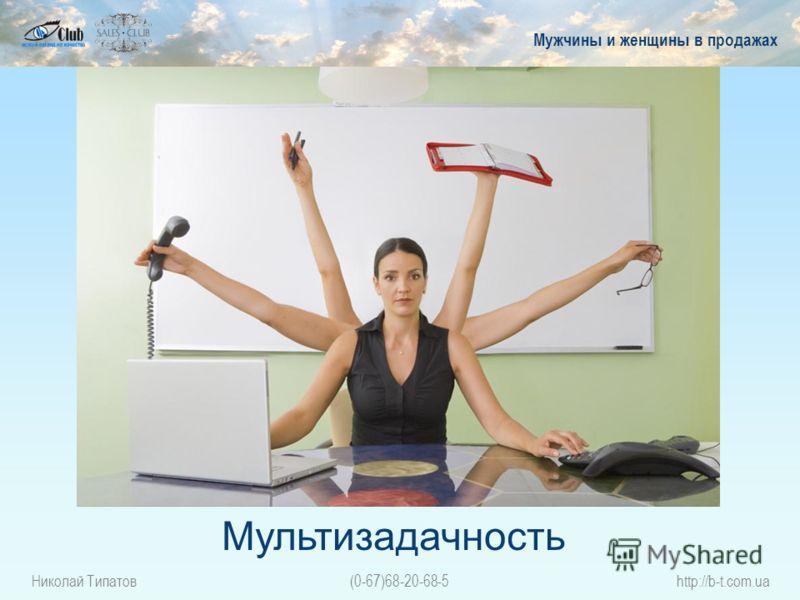 Николай Типатов(0-67)68-20-68-5http://b-t.com.ua Мультизадачность Мужчины и женщины в продажах