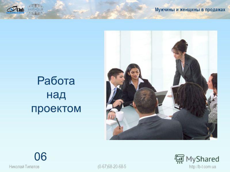 Николай Типатов(0-67)68-20-68-5http://b-t.com.ua Работа над проектом 06