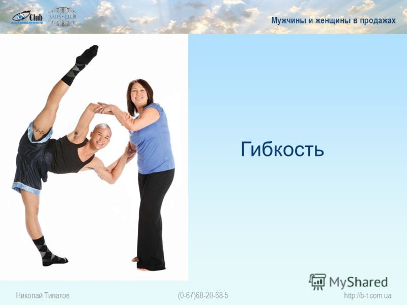 Николай Типатов(0-67)68-20-68-5http://b-t.com.ua Гибкость Мужчины и женщины в продажах