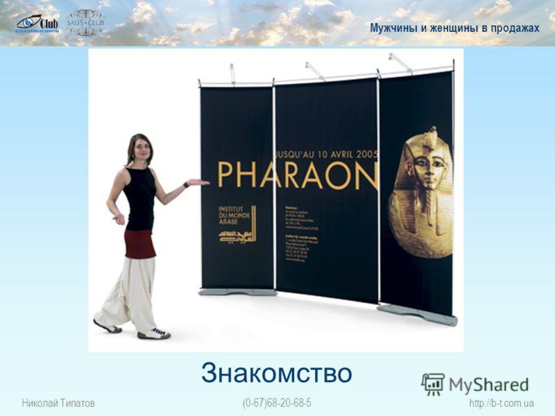 Николай Типатов(0-67)68-20-68-5http://b-t.com.ua Знакомство Мужчины и женщины в продажах