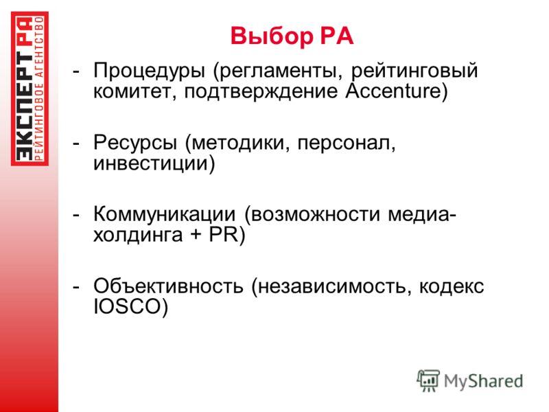 Выбор РА -Процедуры (регламенты, рейтинговый комитет, подтверждение Accenture) -Ресурсы (методики, персонал, инвестиции) -Коммуникации (возможности медиа- холдинга + PR) -Объективность (независимость, кодекс IOSCO)