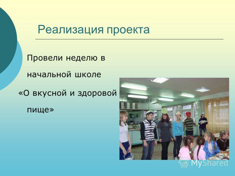Реализация проекта Провели неделю в начальной школе «О вкусной и здоровой пище»