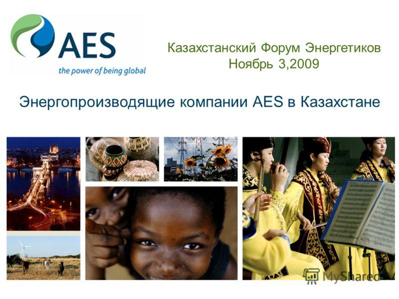 Энергопроизводящие компании AES в Казахстане Казахстанский Форум Энергетиков Ноябрь 3,2009