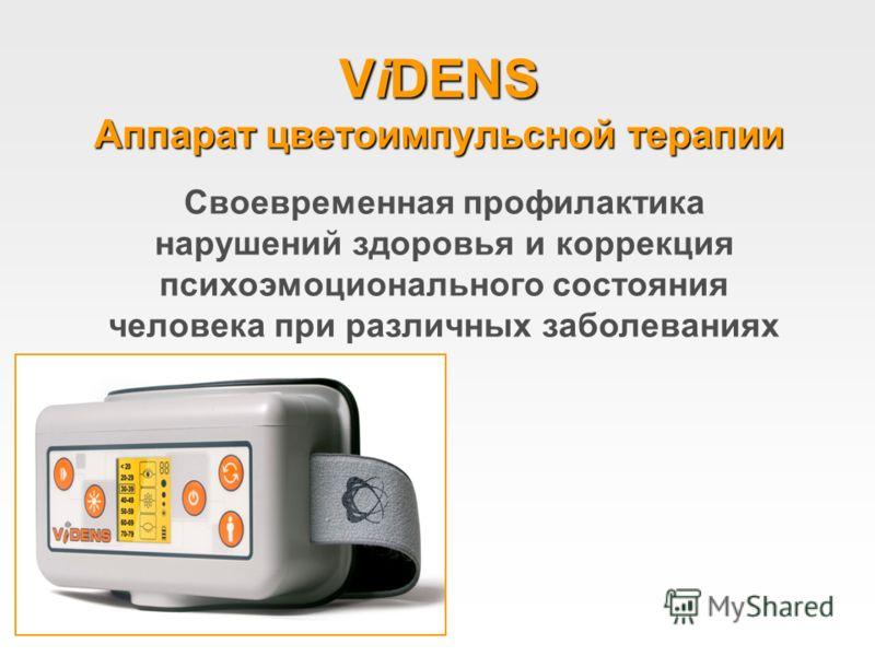 ViDENS Аппарат цветоимпульсной терапии Своевременная профилактика нарушений здоровья и коррекция психоэмоционального состояния человека при различных заболеваниях