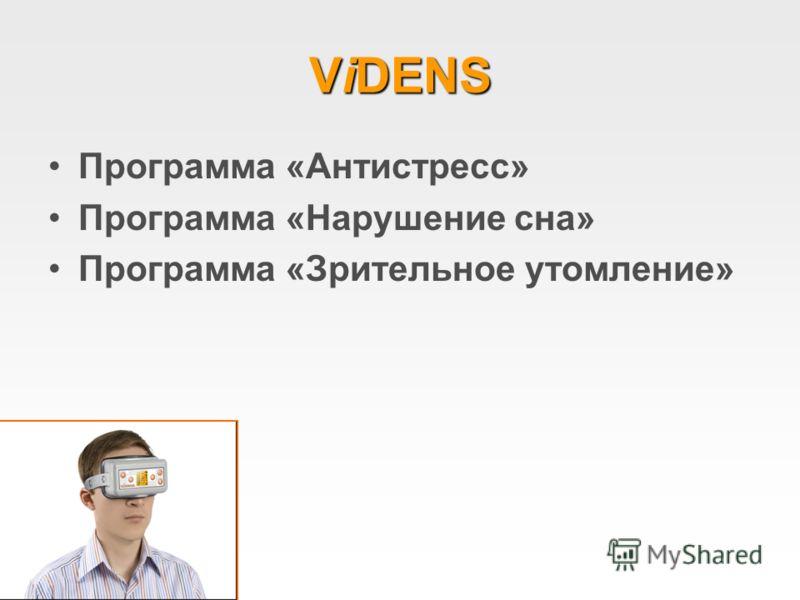 ViDENS Программа «Антистресс» Программа «Нарушение сна» Программа «Зрительное утомление»