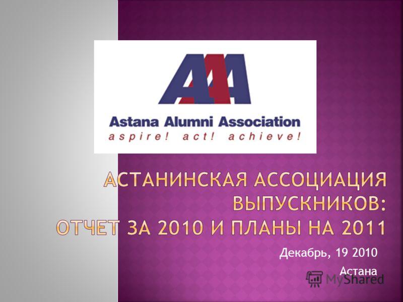 Декабрь, 19 2010 Астана