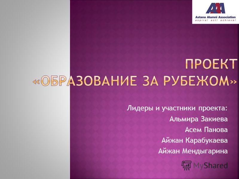 Лидеры и участники проекта: Альмира Закиева Асем Панова Айжан Карабукаева Айжан Мендыгарина