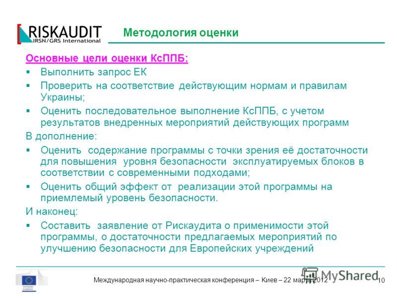 10 Основные цели оценки КсППБ: Выполнить запрос ЕК Проверить на соответствие действующим нормам и правилам Украины; Оценить последовательное выполнение КсППБ, с учетом результатов внедренных мероприятий действующих программ В дополнение: Оценить соде