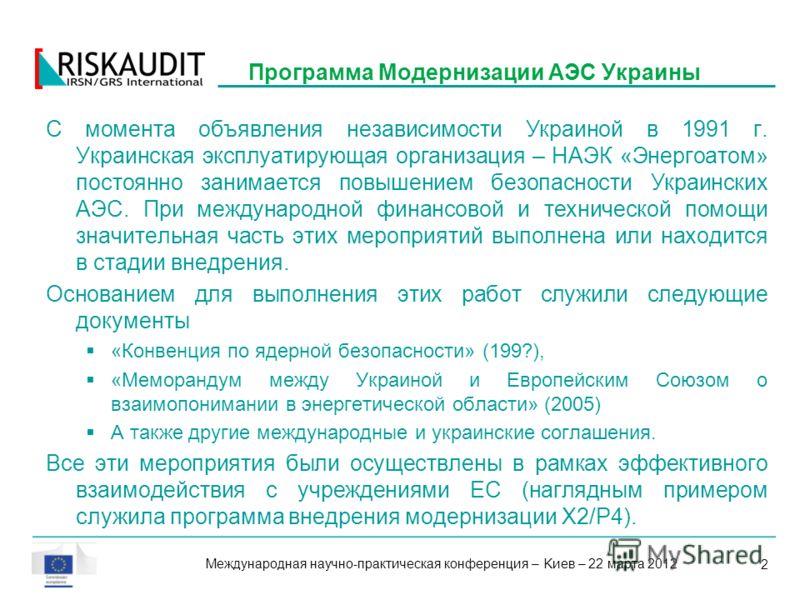 2 С момента объявления независимости Украиной в 1991 г. Украинская эксплуатирующая организация – НАЭК «Энергоатом» постоянно занимается повышением безопасности Украинских АЭС. При международной финансовой и технической помощи значительная часть этих