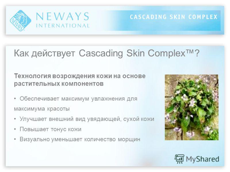 Как действует Cascading Skin Complex? Технология возрождения кожи на основе растительных компонентов Обеспечивает максимум увлажнения для максимума красоты Улучшает внешний вид увядающей, сухой кожи Повышает тонус кожи Визуально уменьшает количество