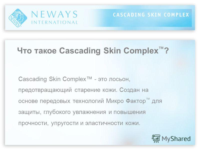 Что такое Cascading Skin Complex ? Cascading Skin Complex - это лосьон, предотвращающий старение кожи. Создан на основе передовых технологий Микро Фактор для защиты, глубокого увлажнения и повышения прочности, упругости и эластичности кожи.