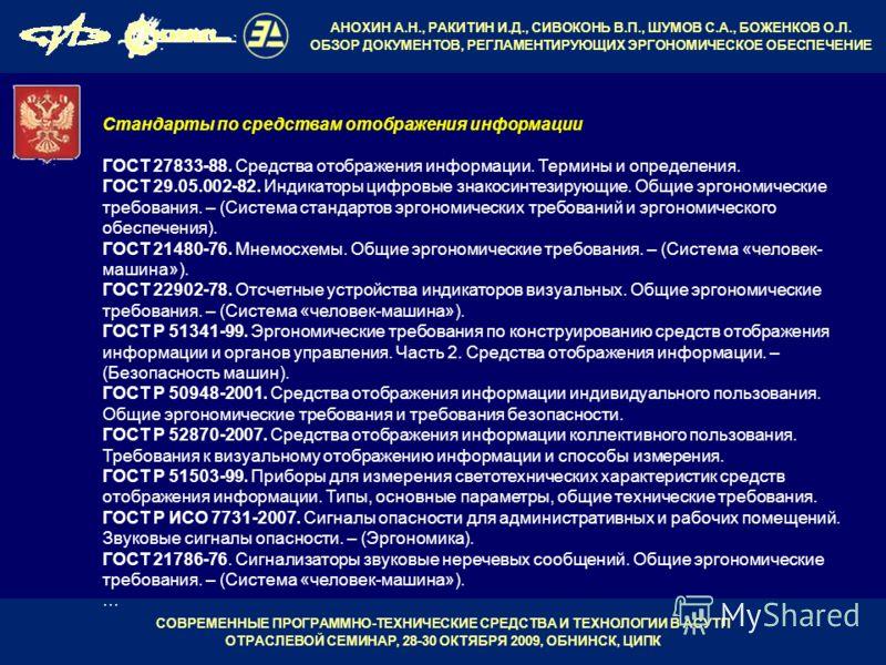 АНОХИН А.Н., РАКИТИН И.Д., СИВОКОНЬ В.П., ШУМОВ С.А., БОЖЕНКОВ О.Л. ОБЗОР ДОКУМЕНТОВ, РЕГЛАМЕНТИРУЮЩИХ ЭРГОНОМИЧЕСКОЕ ОБЕСПЕЧЕНИЕ СОВРЕМЕННЫЕ ПРОГРАММНО-ТЕХНИЧЕСКИЕ СРЕДСТВА И ТЕХНОЛОГИИ В АСУТП ОТРАСЛЕВОЙ СЕМИНАР, 28-30 ОКТЯБРЯ 2009, ОБНИНСК, ЦИПК С