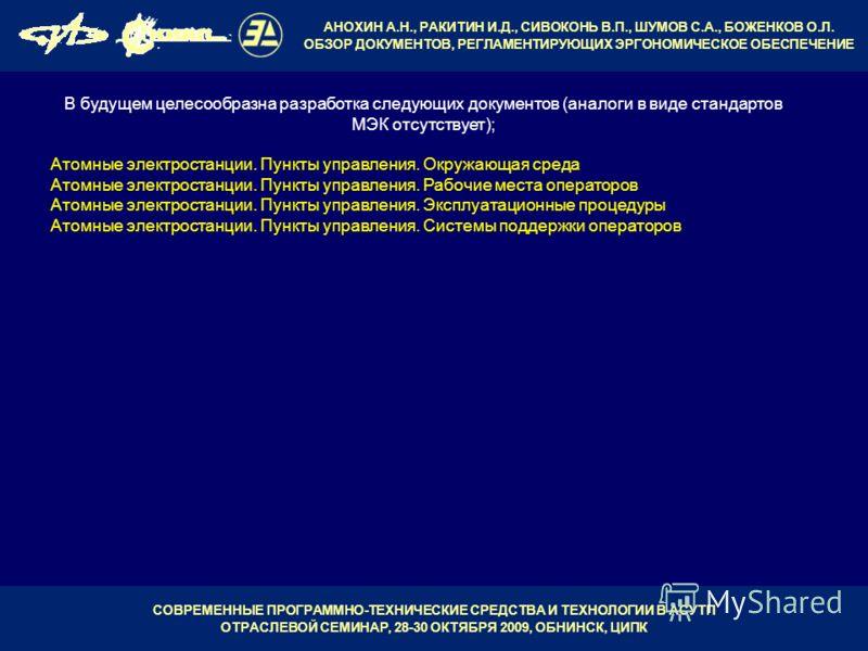 АНОХИН А.Н., РАКИТИН И.Д., СИВОКОНЬ В.П., ШУМОВ С.А., БОЖЕНКОВ О.Л. ОБЗОР ДОКУМЕНТОВ, РЕГЛАМЕНТИРУЮЩИХ ЭРГОНОМИЧЕСКОЕ ОБЕСПЕЧЕНИЕ СОВРЕМЕННЫЕ ПРОГРАММНО-ТЕХНИЧЕСКИЕ СРЕДСТВА И ТЕХНОЛОГИИ В АСУТП ОТРАСЛЕВОЙ СЕМИНАР, 28-30 ОКТЯБРЯ 2009, ОБНИНСК, ЦИПК В