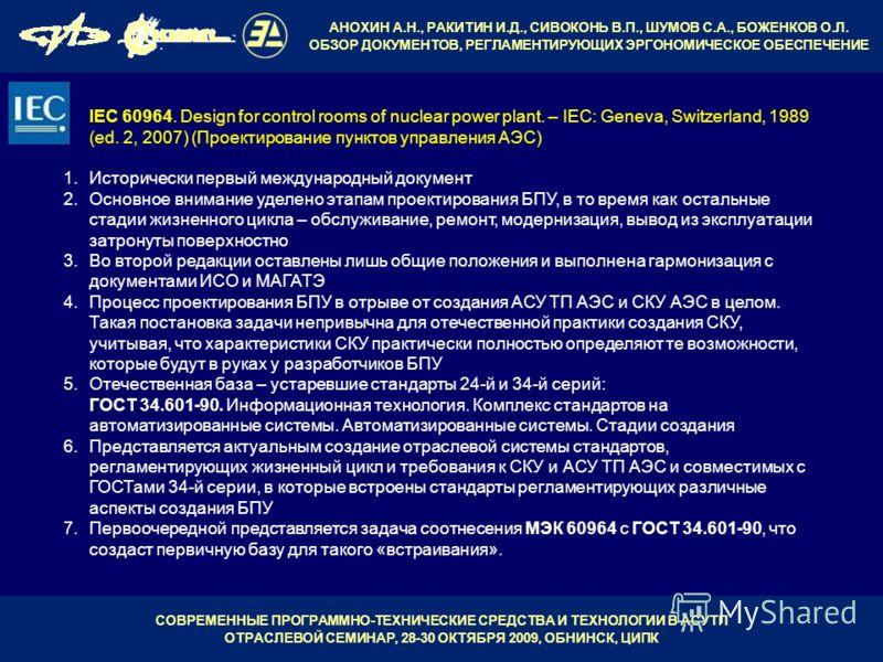 СОВРЕМЕННЫЕ ПРОГРАММНО-ТЕХНИЧЕСКИЕ СРЕДСТВА И ТЕХНОЛОГИИ В АСУТП ОТРАСЛЕВОЙ СЕМИНАР, 28-30 ОКТЯБРЯ 2009, ОБНИНСК, ЦИПК АНОХИН А.Н., РАКИТИН И.Д., СИВОКОНЬ В.П., ШУМОВ С.А., БОЖЕНКОВ О.Л. ОБЗОР ДОКУМЕНТОВ, РЕГЛАМЕНТИРУЮЩИХ ЭРГОНОМИЧЕСКОЕ ОБЕСПЕЧЕНИЕ I