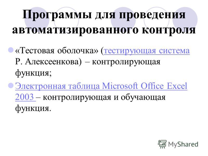 Программы для проведения автоматизированного контроля «Тестовая оболочка» (тестирующая система Р. Алексеенкова) – контролирующая функция;тестирующая система Электронная таблица Microsoft Office Excel 2003 – контролирующая и обучающая функция. Электро