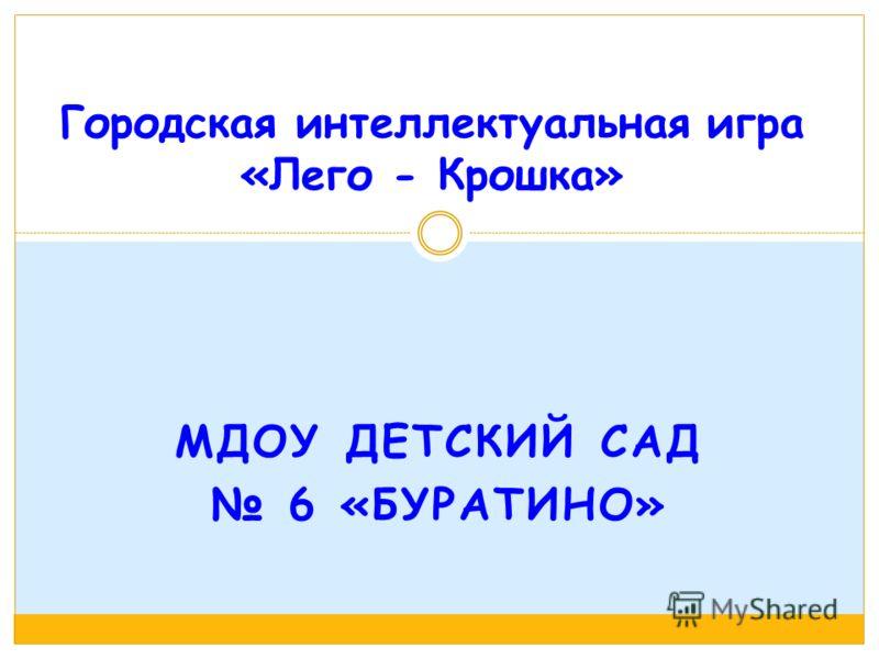 МДОУ ДЕТСКИЙ САД 6 «БУРАТИНО» Городская интеллектуальная игра «Лего - Крошка»