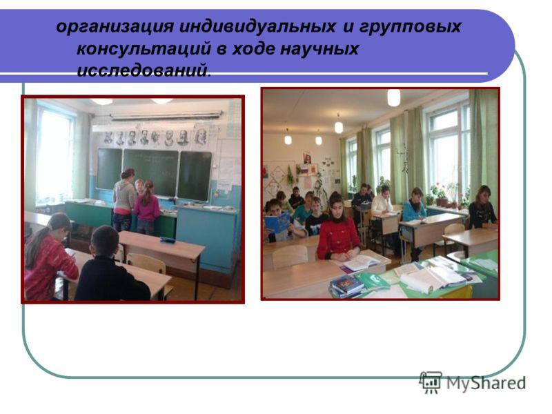 организация индивидуальных и групповых консультаций в ходе научных исследований.