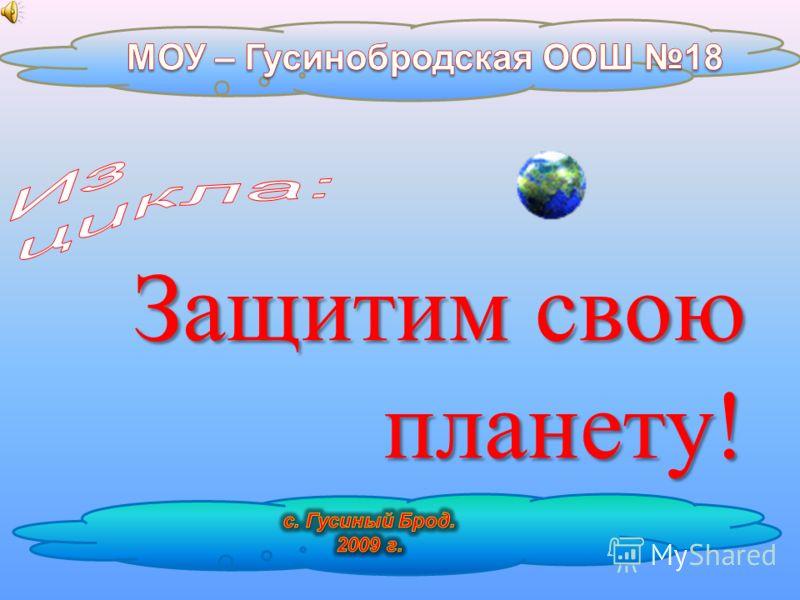 Защитим свою планету!