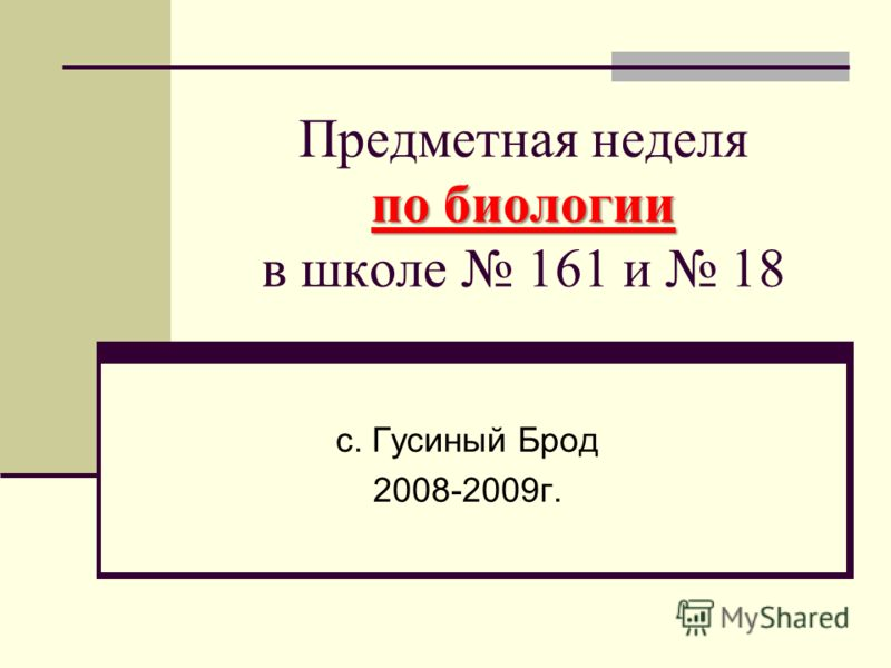 по биологии Предметная неделя по биологии в школе 161 и 18 с. Гусиный Брод 2008-2009г.