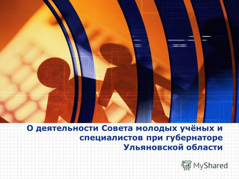 О деятельности Совета молодых учёных и специалистов при губернаторе Ульяновской области