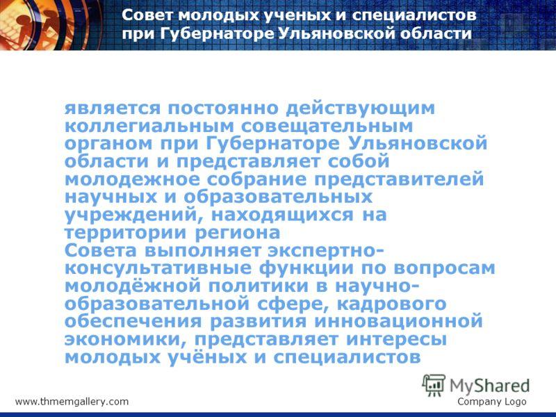 www.thmemgallery.comCompany Logo Совет молодых ученых и специалистов при Губернаторе Ульяновской области является постоянно действующим коллегиальным совещательным органом при Губернаторе Ульяновской области и представляет собой молодежное собрание п