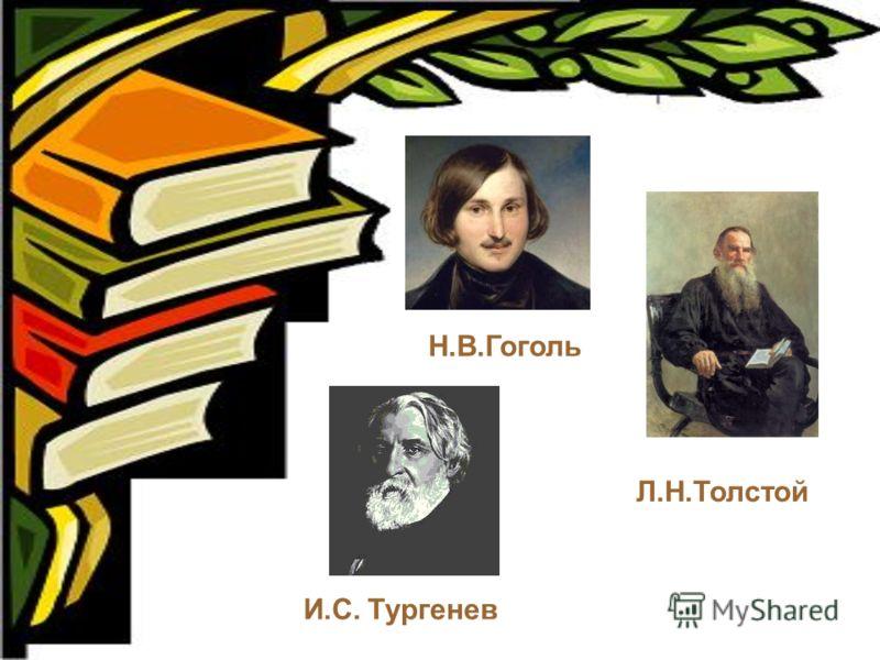 Н.В.Гоголь Л.Н.Толстой И.С. Тургенев