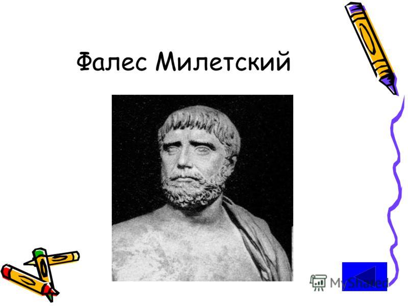 1 СЕКТОР Древнегреческий мыслитель, родоначальник античной философии и науки, основатель школы, одной из первых зафиксированных философских школ. Возводил все многообразие вещей к единой первостихии - воде. Существует несколько версий относительно вр