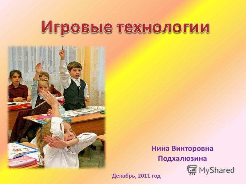 Нина Викторовна Подхалюзина Декабрь, 2011 год