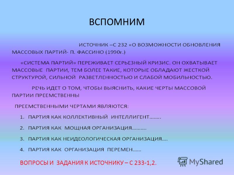 ВСПОМНИМ ВОПРОСЫ И ЗАДАНИЯ К ИСТОЧНИКУ – С 233-1,2.