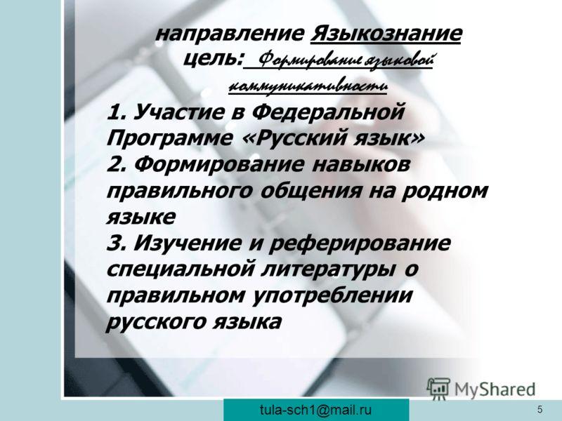veraistomina@mail.ru5 направление Языкознание цель: Формирование языковой коммуникативности 1. Участие в Федеральной Программе «Русский язык» 2. Формирование навыков правильного общения на родном языке 3. Изучение и реферирование специальной литерату