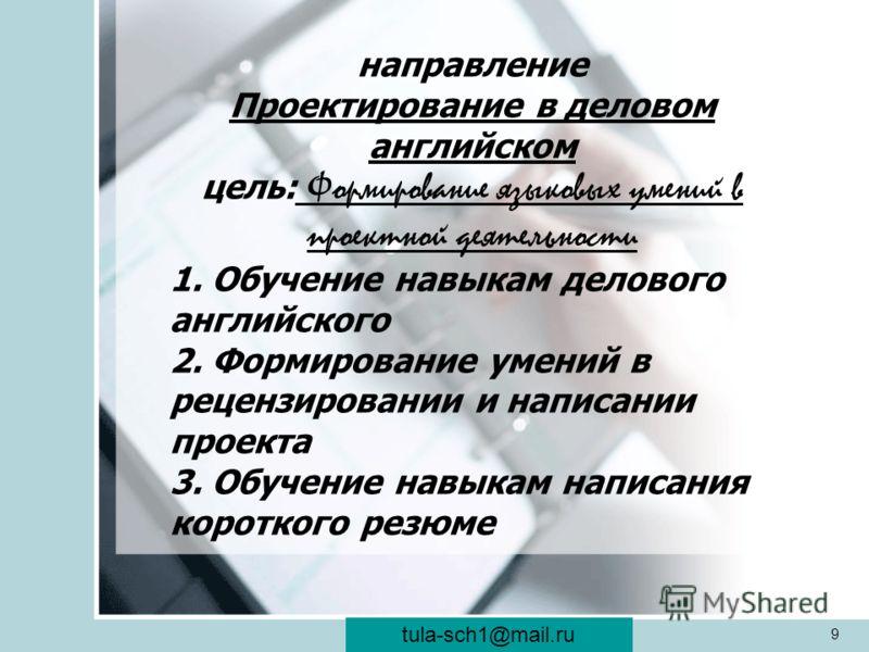 veraistomina@mail.ru9 направление Проектирование в деловом английском цель: Формирование языковых умений в проектной деятельности 1. Обучение навыкам делового английского 2. Формирование умений в рецензировании и написании проекта 3. Обучение навыкам