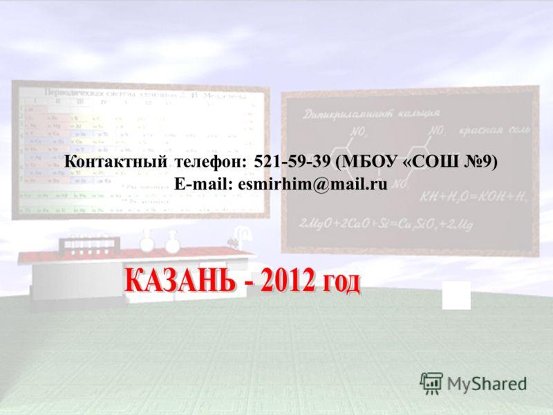 Контактный телефон: 521-59-39 (МБОУ «СОШ 9) E-mail: esmirhim@mail.ru