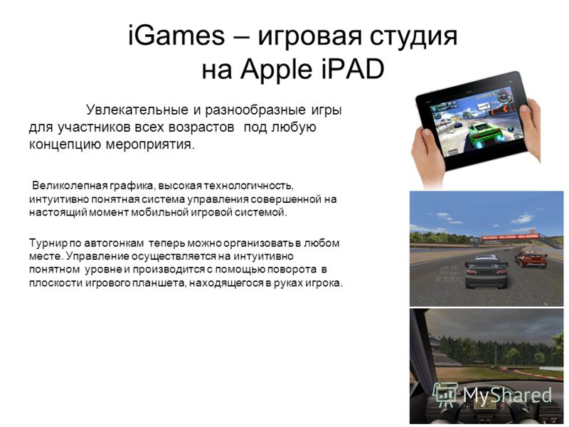 iGames – игровая студия на Apple iPAD Увлекательные и разнообразные игры для участников всех возрастов под любую концепцию мероприятия. Великолепная графика, высокая технологичность, интуитивно понятная система управления совершенной на настоящий мом