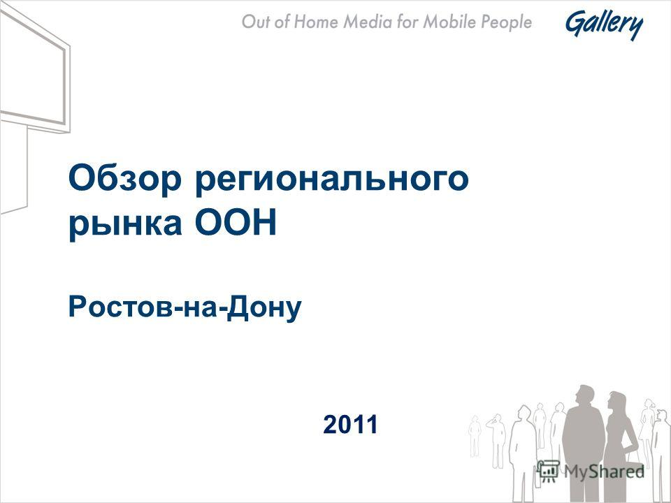 Обзор регионального рынка OOH Ростов-на-Дону 2011