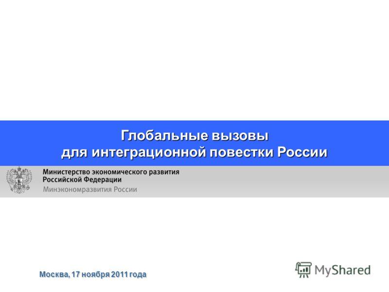 Глобальные вызовы для интеграционной повестки России Москва, 17 ноября 2011 года