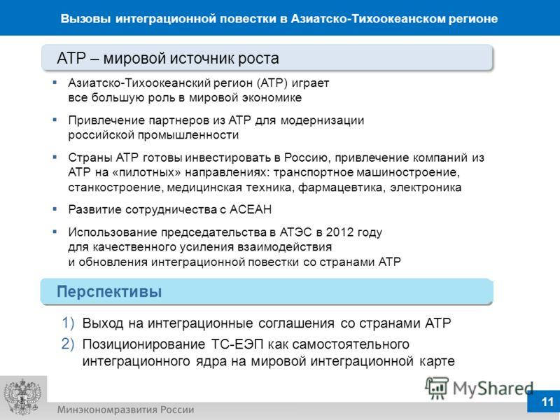 11 Вызовы интеграционной повестки в Азиатско-Тихоокеанском регионе Азиатско-Тихоокеанский регион (АТР) играет все большую роль в мировой экономике Привлечение партнеров из АТР для модернизации российской промышленности Страны АТР готовы инвестировать