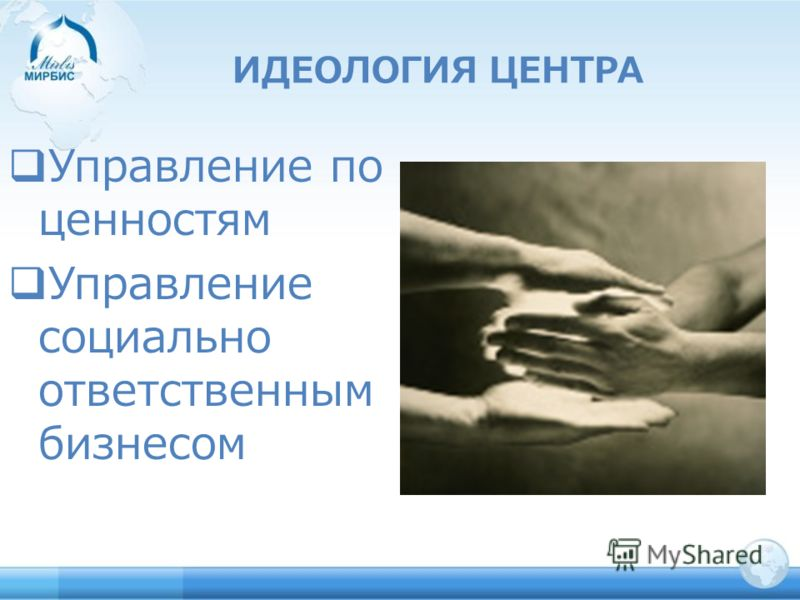 ИДЕОЛОГИЯ ЦЕНТРА Управление по ценностям Управление социально ответственным бизнесом