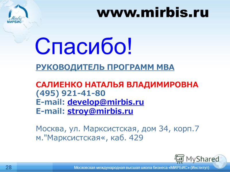 www.mirbis.ru Спасибо! Московская международная высшая школа бизнеса «МИРБИС» (Институт) 28 РУКОВОДИТЕЛЬ ПРОГРАММ МВА САЛИЕНКО НАТАЛЬЯ ВЛАДИМИРОВНА (495) 921-41-80 E-mail: develop@mirbis.rudevelop@mirbis.ru E-mail: stroy@mirbis.rustroy@mirbis.ru Моск