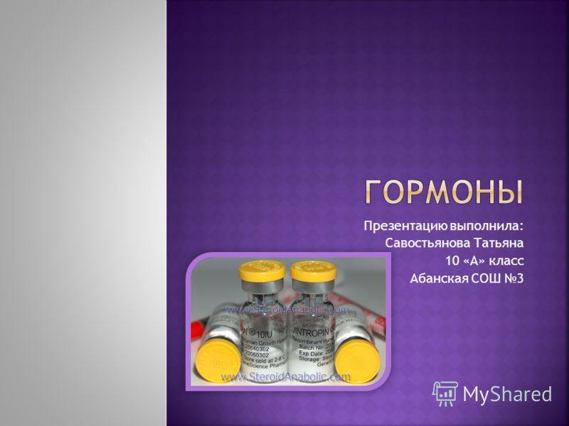 Презентацию выполнила: Савостьянова Татьяна 10 «А» класс Абанская СОШ 3