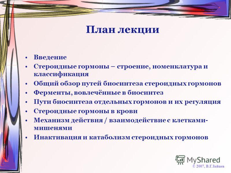 Презентация на тему анаболики и стероиды аптека 36.6 каталог джинтропин