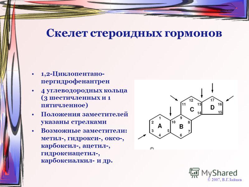 Скелет стероидных гормонов 1,2-Циклопентано- пергидрофенантрен 4 углеводородных кольца (3 шестичленных и 1 пятичленное) Положения заместителей указаны стрелками Возможные заместители: метил-, гидрокси-, оксо-, карбоксил-, ацетил-, гидроксиацетил-, ка