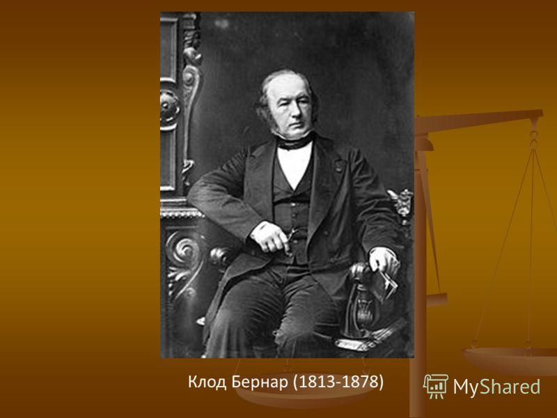 Клод Бернар (1813-1878)
