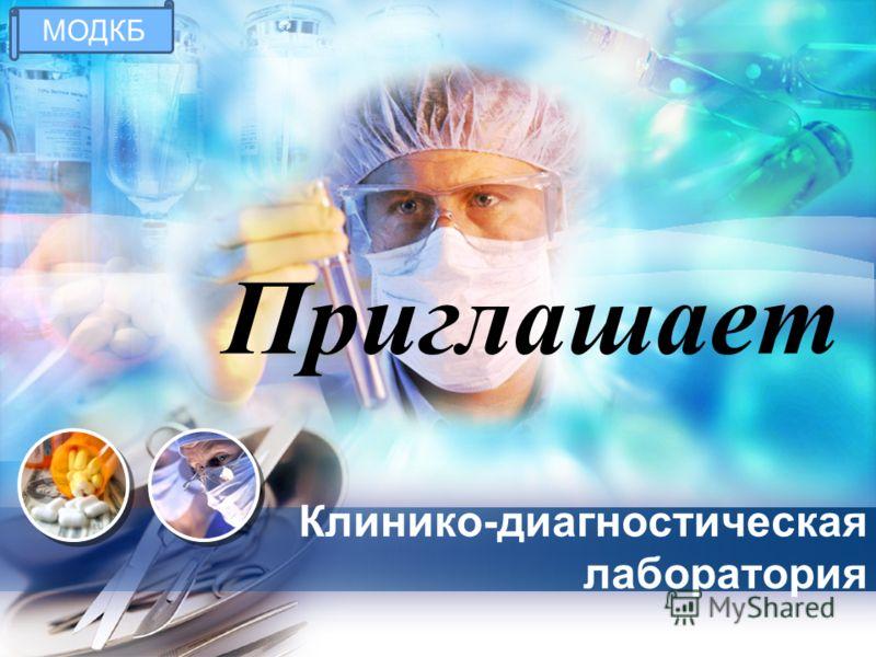 L/O/G/O Клинико-диагностическая лаборатория Приглашает МОДКБ