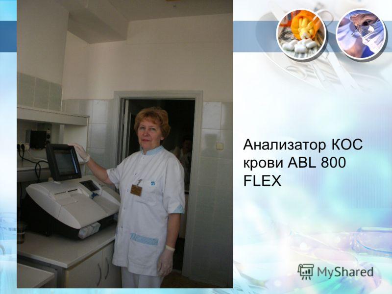 Анализатор КОС крови ABL 800 FLEX