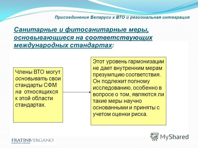 O C O N N O R A N D C O M P A N Y E U R O P E A N L A W Y E R S Санитарные и фитосанитарные меры, основывающиеся на соответствующих международных стандартах : : Члены ВТО могут основывать свои стандарты СФМ на относящихся к этой области стандартах. Э