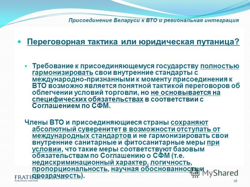 Присоединение Беларуси к ВТО и региональная интеграция Переговорная тактика или юридическая путаница? Требование к присоединяющемуся государству полностью гармонизировать свои внутренние стандарты с международно-признанными к моменту присоединения к
